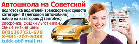 Автошкола на Советской Тихвин.