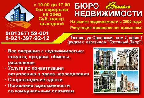 Бюро недвижимости Виал.